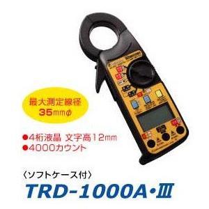 デンゲン クランプ メーター AC・DC 1000A 内部抵抗 10MΩ TRD-1000A デジタルテスター|amcom