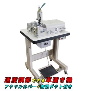 革漉き機 サーボモーター式 付属品 使い方説明書付き日本語 100V コンパクト台 幅44cm DANGUMAN ダングマン製 革 皮 かわ すき 鋤き漉き 機 器|amcom