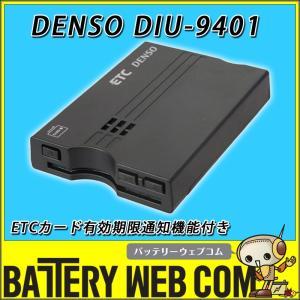 あすつく対応 ETC車載器 デンソー DC12V車専用 DIU-9401 DENSO アンテナ分離型ETC 音声タイプ ブラック DIU9401 限定特価人気商品 amcom