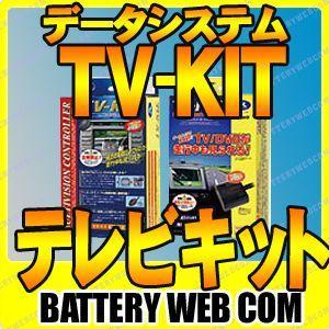DTV186 切替タイプ データシステム TVキット 走行中にTVが見られる テレビキット|amcom