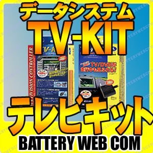 FTV184 切替タイプ データシステム TVキット 走行中にTVが見られる テレビキット|amcom