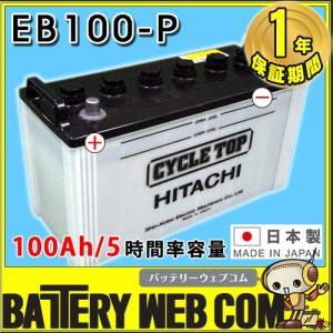 日立 新神戸電機 EB100 ポール端子 テーパー 100Ah/5時間率容量 日立化成 日本製 国産 ディープサイクル バッテリー 蓄電池 非常用電源 太陽光 ソーラー発電 用|amcom