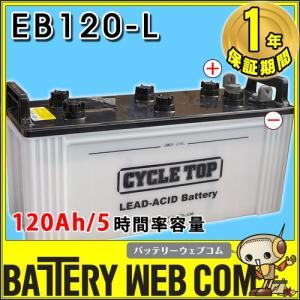日立 新神戸電機 EB120 L端子 ボルトナット 120Ah/5時間率容量 日立化成 日本製 国産 ディープサイクル バッテリー 蓄電池 非常用電源 太陽光 ソーラー発電 用|amcom