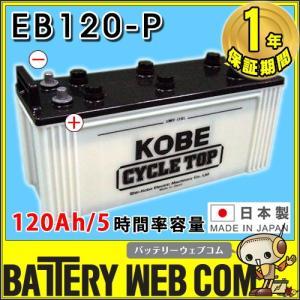 日立 新神戸電機 EB120 ポール端子 テーパー 120Ah/5時間率容量 日立化成 日本製 国産 ディープサイクル バッテリー 蓄電池 非常用電源 太陽光 ソーラー発電 用|amcom