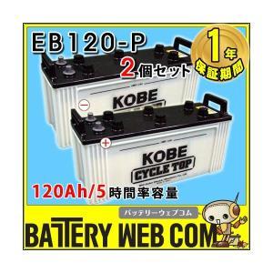 EB120 ポール端子 2個セット テーパー HITACHIバッテリー 120Ah/5時間率容量 日立化成 日本製 国産 ディープサイクル エレベータ 蓄電池 太陽光 ソーラー 発電用 amcom