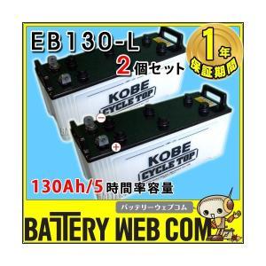 日立 新神戸電機 2個セット EB130 L端子 ボルトナット 130Ah/5時間率容量 日立化成 日本製 国産 ディープサイクル バッテリー 蓄電池 太陽光 ソーラー発電 用|amcom