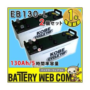 EB130 L端子 2個セット ボルトナット HITACHI バッテリー 130Ah/5時間率容量 日立化成 日本製 国産 ディープサイクル エレベータ 蓄電池 太陽光 ソーラー 発電用 amcom