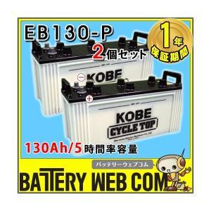 EB130 ポール端子 2個セット テーパー HITACHIバッテリー 130Ah/5時間率容量 日立化成 日本製 国産 ディープサイクル エレベータ 蓄電池 太陽光 ソーラー 発電用 amcom