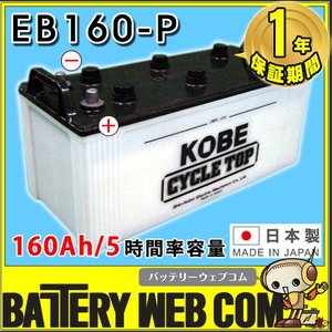 日立 新神戸電機 EB160 ポール端子 テーパー 160Ah/5時間率容量 日立化成 日本製 国産 ディープサイクル バッテリー 蓄電池 非常用電源 太陽光 ソーラー発電 用|amcom