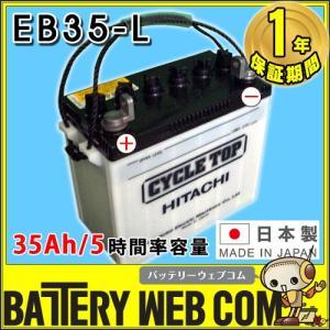EB35 L端子 ボルトナット HITACHI バッテリー 35Ah/5時間率容量 日立化成 日本製 国産 ディープサイクル エレベータ 蓄電池 非常用電源 太陽光 ソーラー 発電 用|amcom