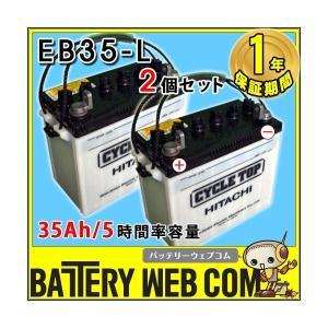 日立 新神戸電機 2個セット EB35 L端子 ボルトナット 35Ah/5時間率容量 日立化成 日本製 国産 ディープサイクル バッテリー 蓄電池 太陽光 ソーラー発電 用|amcom