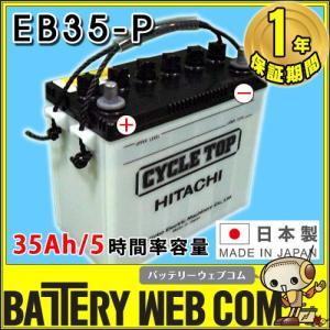 EB35 ポール端子 テーパー HITACHI バッテリー 35Ah/5時間率容量 日立化成 日本製 国産 ディープサイクル エレベータ 蓄電池 非常用電源 太陽光 ソーラー 発電用|amcom