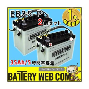 日立 新神戸電機 2個セット EB35 ポール端子 テーパー 35Ah/5時間率容量 日立化成 日本製 国産 ディープサイクル バッテリー 蓄電池 太陽光 ソーラー発電 用|amcom