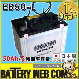 日立 新神戸電機 EB50 L端子 ボルトナット 50Ah/5時間率容量 日立化成 日本製 国産 ディープサイクル バッテリー 蓄電池 非常用電源 太陽光 ソーラー発電 用|amcom
