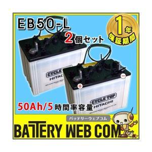 EB50 L端子 2個セット ボルトナット HITACHI バッテリー 50Ah/5時間率容量 日立化成 日本製 国産 ディープサイクル エレベータ 蓄電池 太陽光 ソーラー 発電 用|amcom