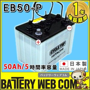 EB50 ポール端子 テーパー HITACHI バッテリー 50Ah/5時間率容量 日立化成 日本製 国産 ディープサイクル エレベータ 蓄電池 非常用電源 太陽光 ソーラー 発電用|amcom