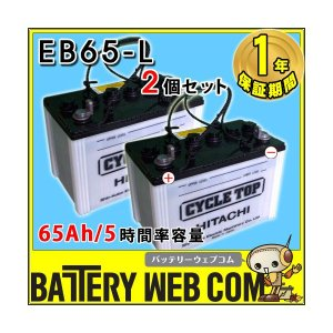 日立 新神戸電機 2個セット EB65 L端子 ボルトナット 65Ah/5時間率容量 日立化成 日本製 国産 ディープサイクル バッテリー 蓄電池 太陽光 ソーラー発電 用|amcom