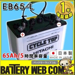 日立 新神戸電機 EB65 L端子 ボルトナット 65Ah/5時間率容量 日立化成 日本製 国産 ディープサイクル バッテリー 蓄電池 非常用電源 太陽光 ソーラー発電 用|amcom