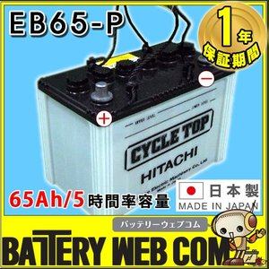 EB65 ポール端子テーパー HITACHI バッテリー 65Ah/5時間率容量 日立化成 日本製 国産 ディープサイクル エレベータ 蓄電池 非常用電源 太陽光 ソーラー 発電 用|amcom