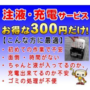 バイク用バッテリー 電解液入れ作業 初期充電 充電点検サービス 注液・充電サービス お得な300円だけ|amcom