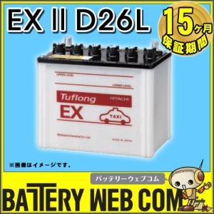 日本製 国産 GE D26L 日立化成 日立 新神戸電機 Tuflong EX-II シリーズ 後継品 15月保証 車 タクシー 営業車 自動車 用 バッテリー EX2 バッテリ-|amcom