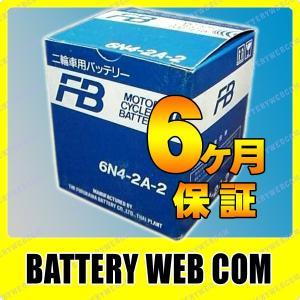 古河 6N4-2A-2 バイク 用 バッテリー 純正品 正規品 FBシリーズ 単車 FB 6N4ー2Aー2|amcom