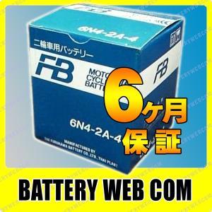 古河 6N4-2A-4 バイク 用 バッテリー 純正品 正規品 FBシリーズ 単車 FB 6N4ー2Aー4|amcom