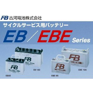 EB65-L L型端子 ( ボルト型 ) 蓄電池 古河 ディープ サイクル バッテリー FBサイクルサービス用バッテリー EB65 古河電池 EBシーリズ エレベータ|amcom