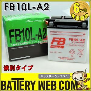 古河 FB10L-A2 バイク 用 バッテリー 純正品 正規品 FBシリーズ 単車 FB FB10L...