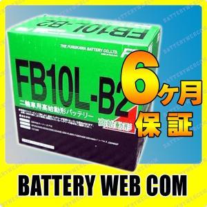 古河 FB10L-B2 バイク 用 バッテリー 純正品 正規品 FBシリーズ 単車 FB FB10L...