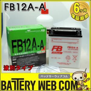 古河 FB12A-A バイク 用 バッテリー 純正品 正規品 FBシリーズ 単車FB12AーA