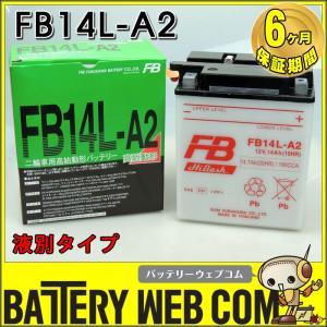送料無料 FB14L-A2 古河 バイク 用 バッテリー 純正品 正規品 FBシリーズ 単車 古河電池 FB FB14LーA2|amcom