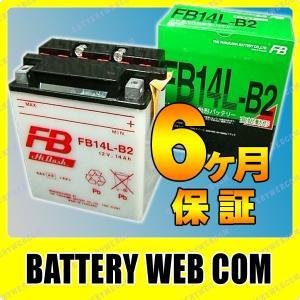 古河 FB14L-B2 バイク 用 バッテリー 純正品 正規品 FBシリーズ 単車 FB FB14L...