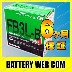 古河 FB3L-B バイク 用 バッテリー 純正品 正規品 FBシリーズ 単車 FB FB3LーB