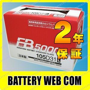 105D31L 古河 FB5000シリーズ 車 バッテリー 2年保証 自動車用 バッテリ-|amcom