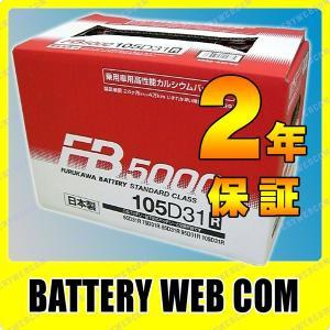 105D31R FB5000 古河 車 バッテリー 2年保証|amcom