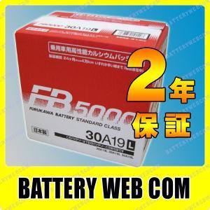 30A19L FB5000 古河 車 バッテリー 2年保証|amcom