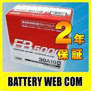 30A19R FB5000 古河 車 バッテリー 2年保証|amcom