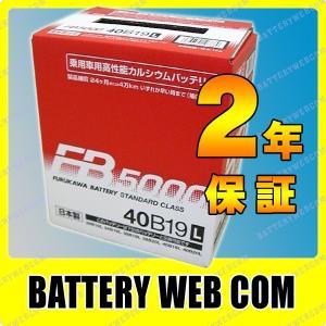 40B19L FB5000 古河 車 バッテリー 2年保証 amcom