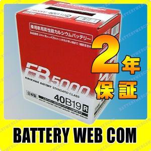 40B19R FB5000 古河 車 バッテリー 2年保証|amcom