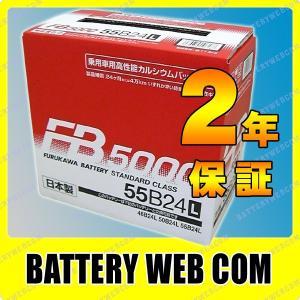55B24L FB5000 古河 車 バッテリー 2年保証 amcom