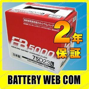 75D23L FB5000 古河 車 バッテリー 2年保証|amcom