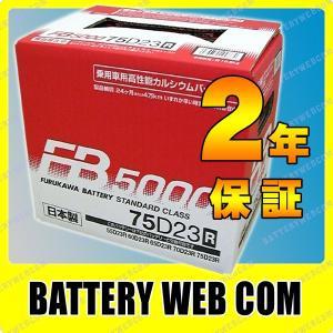75D23R FB5000 古河 車 バッテリー 2年保証|amcom