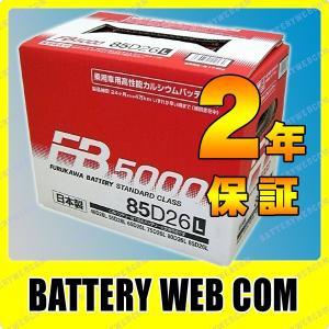 85D26L FB5000 古河 車 バッテリー 2年保証|amcom