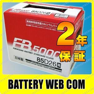 85D26R FB5000 古河 車 バッテリー 2年保証 amcom