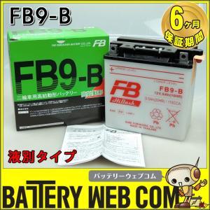 古河 FB9-B バイク 用 バッテリー 純正品 正規品 FBシリーズ 単車 FB FB9ーB