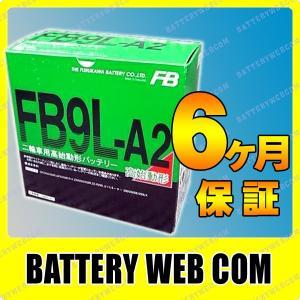 古河 FB9L-A2 バイク 用 バッテリー 純正品 正規品 FBシリーズ 単車 FB FB9LーA2 amcom