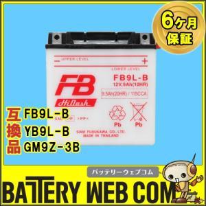 古河 FB9L-B バイク 用 バッテリー 純正品 正規品 FBシリーズ 単車 FB FB9LーB amcom