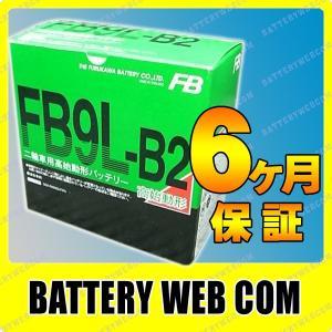 古河 FB9L-B2 バイク 用 バッテリー 純正品 正規品 FBシリーズ 単車 FB FB9LーB2 amcom