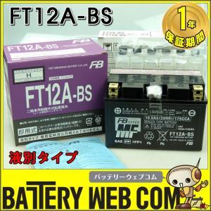 古河 FT12A-BS バイク 用 バッテリー 純正品 FTシリーズ 単車 メンテナンスフリー FB FT12AーBS 傾斜搭載不可 横置き不可 amcom